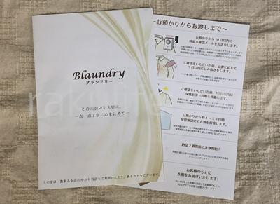 宅配クリーニングBlaundryの発送手順書