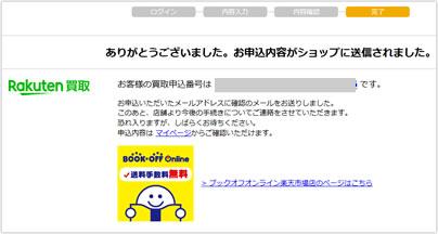 ブックオフオンライン宅配買取(楽天買取)買取申込完了