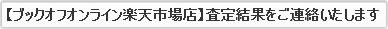 【ブックオフオンライン楽天市場店】査定結果をご連絡いたします