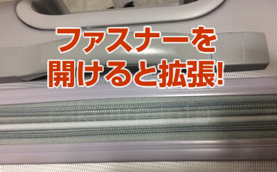 楽天スーツケースレンタルLEGEND WALKER拡張