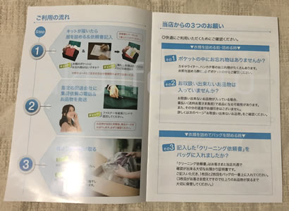 宅配クリーニングご案内(ガイドブック)