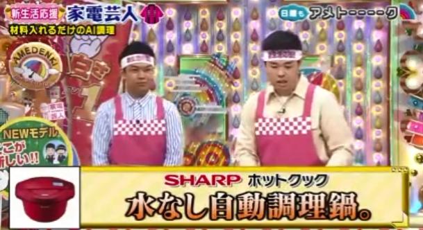 アメトーーク家電芸人シャープ(SHARP)ヘルシオ ホットクック