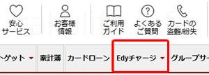 楽天e-NAVIのEdyチャージ