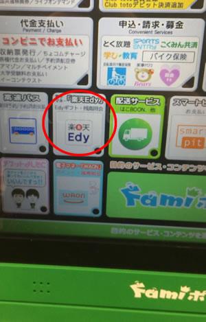Famiポートのタッチパネル「楽天Edy」