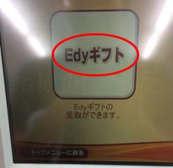 サークルKサンクス・KステーションでのEdyギフト受け取り方