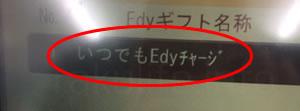サークルKサンクス・KステーションチャージするEdyギフト