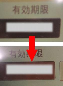 サークルKサンクス・KステーションEdyギフトの色の変化