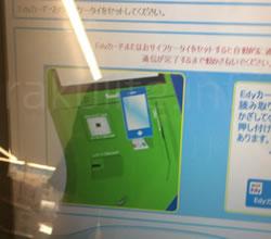 FamiポートのEdyカード・おサイフケータイをセット