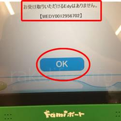 Famiポートのお受け取りいただけるEdyはありません