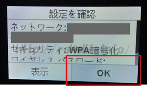 HP ENVY4520ワイヤレス設定完了