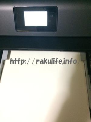 HP ENVY4520トレイに用紙セット