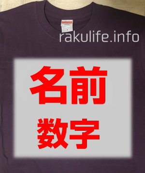 楽天市場オリジナルTシャツ完成