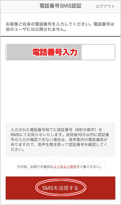 楽天ペイ(楽天Pay)アプリの電話番号SMS認証「SMSを送信する」