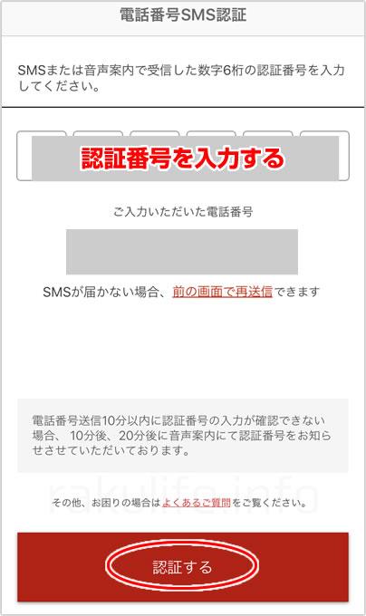 楽天ペイ(楽天Pay)アプリの認証番号を入力する