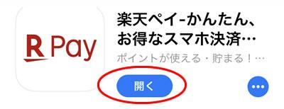 楽天ペイ(楽天Pay)のアプリを起動する