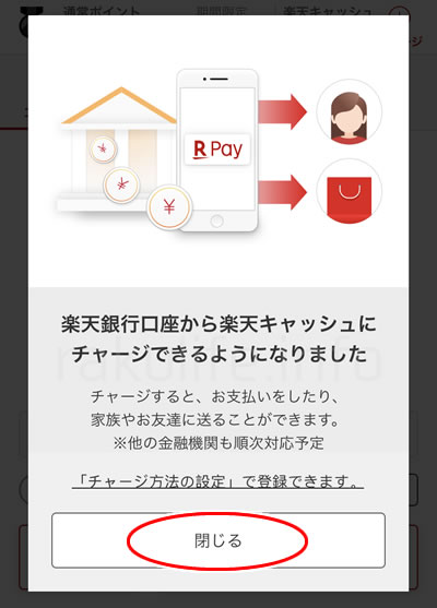 楽天ペイ(楽天Pay)は楽天銀行口座から楽天キャッシュにチャージできる