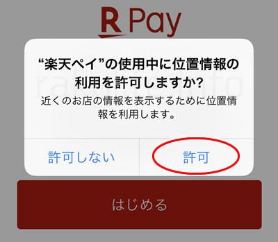 楽天ペイ(楽天Pay)の使用中に位置情報の利用を許可しますか?