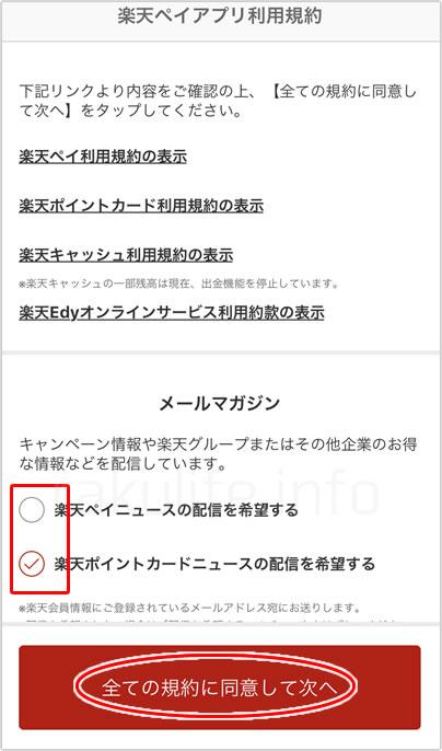 楽天ペイ(楽天Pay)アプリの利用規約