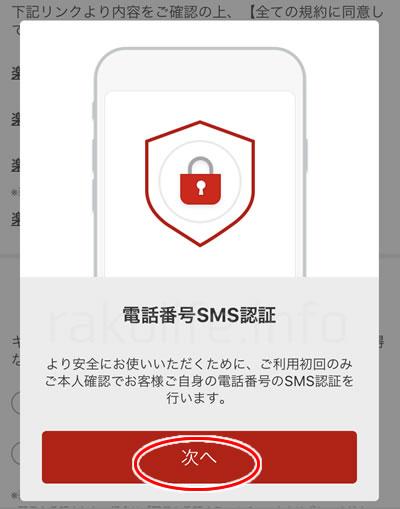 楽天ペイ(楽天Pay)アプリの電話番号SMS認証