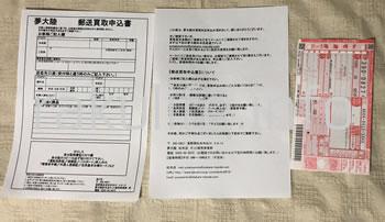 楽天買取梱包資材(プチプチ)、夢大陸郵送買取申込書、案内用紙、返送用の着払い伝票