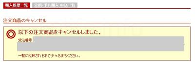 楽天市場以下の注文商品をキャンセルしました。