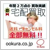 大蔵質店【楽天買取】への宅配買取のやり方