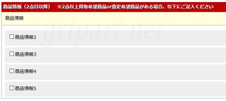 大蔵質店【楽天買取】「商品情報」