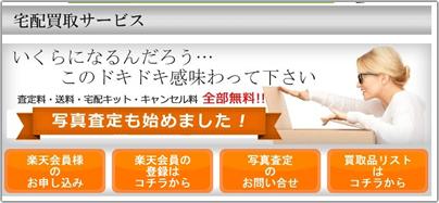 大蔵質店【楽天買取】への宅配買取へ進む