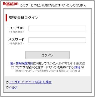 大蔵質店【楽天買取】楽天のアカウントでログイン