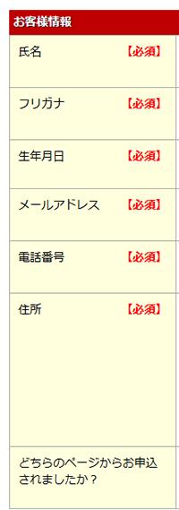 大蔵質店【楽天買取】「お客様情報」