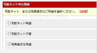 大蔵質店【楽天買取】「宅配キット申込情報」