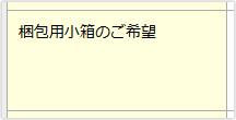 大蔵質店【楽天買取】「梱包用小箱」