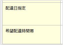 大蔵質店【楽天買取】「配達日指定」と「希望配達時間帯」