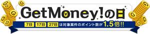 GetMoney!(ゲットマネー)ポイントキャンペーン