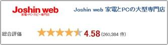 Joshin webの良いレビュー・口コミ