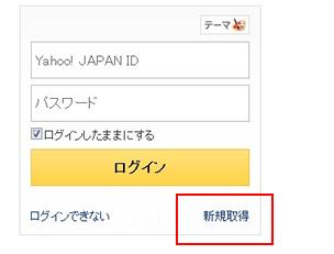Yahoo!JAPAN IDを新規取得