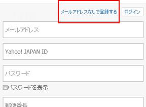 Yahoo!JAPAN IDをメールアドレスなしで登録