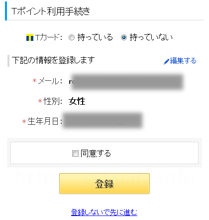 Yahoo!JAPAN IDの登録
