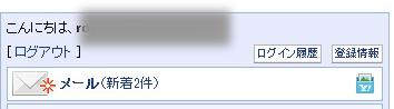 Yahoo!JAPANメール
