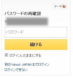 Yahoo!JAPAN IDパスワード
