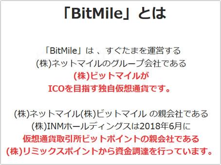 仮想通貨ビットマイル(BitMile/XBM)とは何