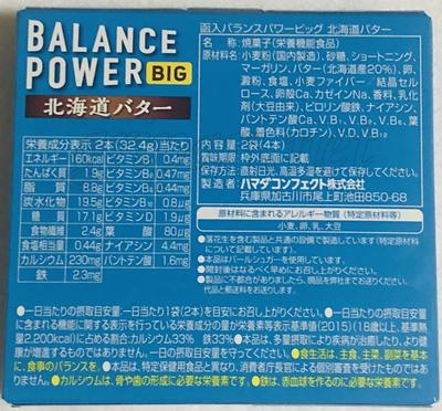 バランスパワービッグ 北海道バターのレビュー