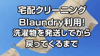 宅配クリーニングBlaundryへ洗濯物を発送してから戻ってくるまで