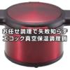 パール金属エコック真空保温調理鍋!お任せ調理で失敗知らずでおすすめ