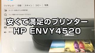HP ENVY4520-低価格・簡単プリンターが買い時