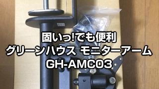 固いっ!でも便利でおすすめなグリーンハウス モニターアームGH-AMC03