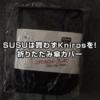 SUSUは買わずKnirpsドライバッグ!濡れた折りたたみ傘をおしゃれに収納・カバー