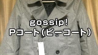 Pコート グレー メンズ着こなし!安くてビジネススーツにもおすすめ-gossip!