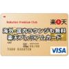 楽天プレミアムカードなら海外・国内ラウンジも無料