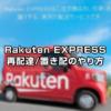 Rakuten EXPRESSの再配達/置き配のやり方!サイトから簡単だった!